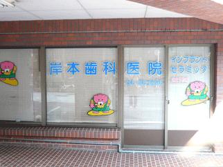 新宿御苑側の岸本歯科医院