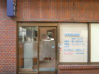 岸本歯科医院の入口