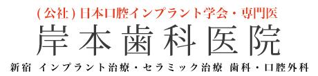 東京都新宿区の岸本歯科医院【インプラント治療専門サイト】